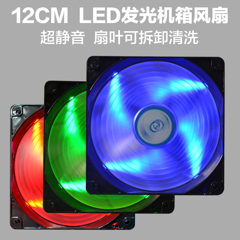 12 cm/led luminous computer chassis cooling fan silent computer chassis fan power supply fan