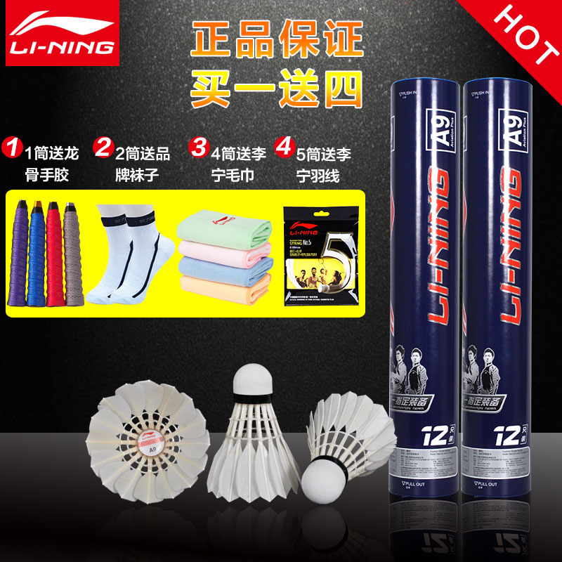 12 installed special lining li ning badminton national team training with resistance to fight feather plateau a9