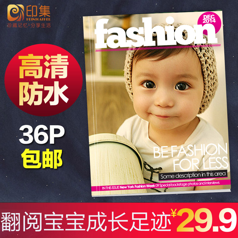 12 magazine album production of children's baby photo production photo album photo book album custom personalized magazine