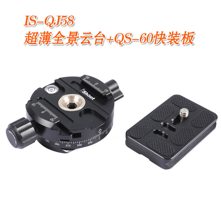 Panoramic head IS-QJ58 with qs-60 quick release plate thin panoramic clamp rich treasure map manfrotto q6