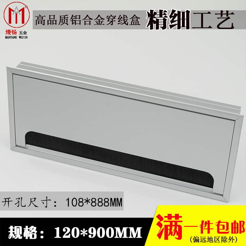 120x 900mm aluminum threading box computer threading hole with brush threading box cover to go box/ Hole free shipping