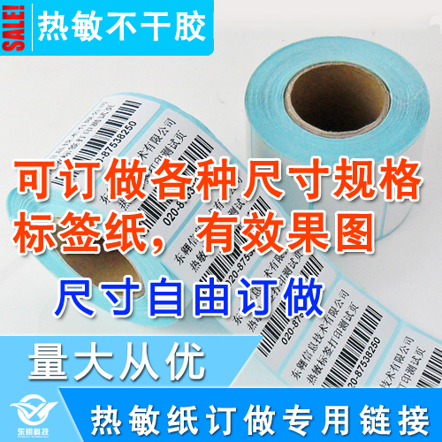 Thermal paper stickers customized barcode label printing paper thermal adhesive label paper thermal label made