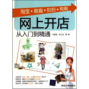 Taobao ebay pat ah online shop from entry to the master liu/your/bruce lee's books