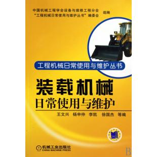 Loading machinery for everyday use and maintenance/engineering machinery for everyday use and maintenance series王文兴/