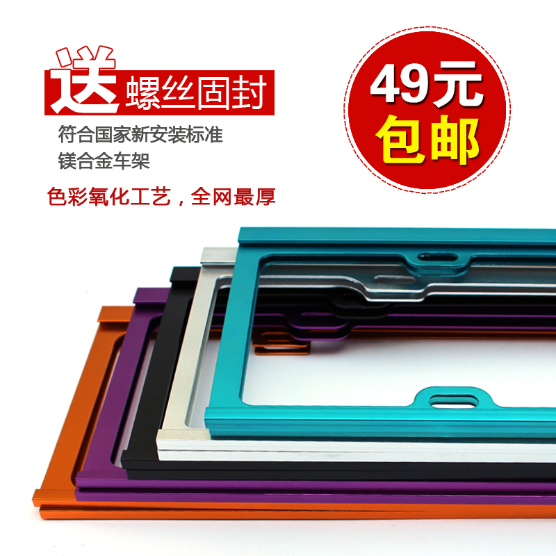 Long road car license plate frame license plate frame sgx shipping regulations aviation magnesium alloy with prop theft license plate screws