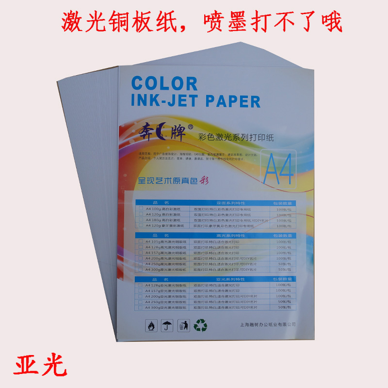 128 grams a4 sided matt coated paper 157g 200g 250g 300g laser printing paper copperplate paper a3