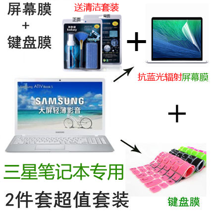 13.3 inch samsung 900X3M-K01 k02 keyboard membrane transparent colored anti blu-ray radiation myopia screen stickers