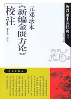 Genuine ★ yuan tang rare 《 new golden party theory 》 《 》 preceednig tang tcm classic books academy school notes Press