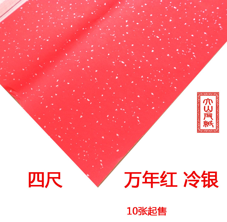 Four treasures of rice paper wannianhong throwing rice paper wannianhong cold gold red calligraphy paper