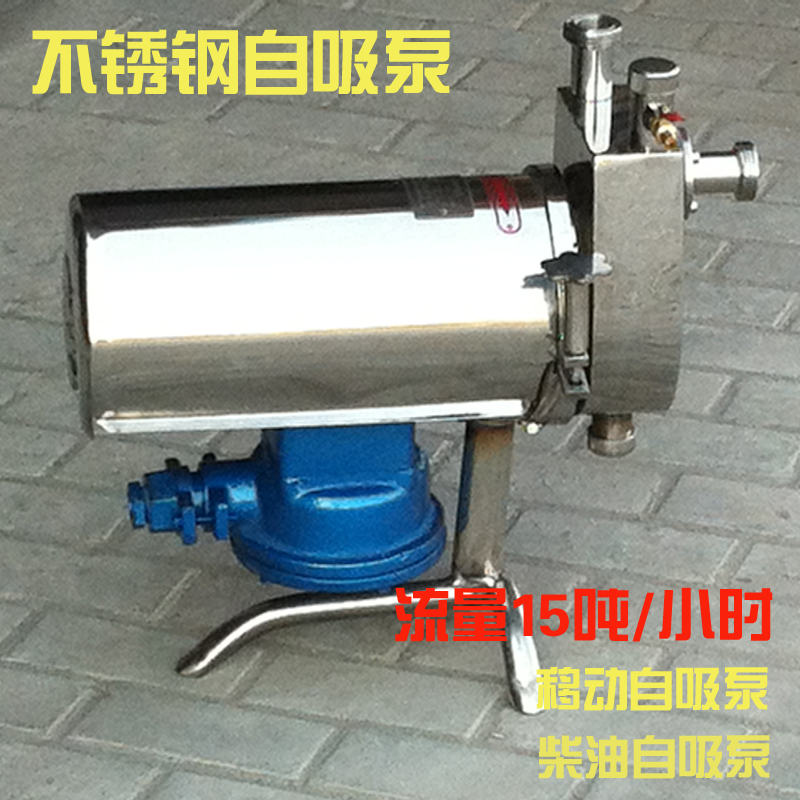Photosynthetic stainless steel mobile pump priming pump 15 tons/hour priming pump priming pump stamping health Priming pump