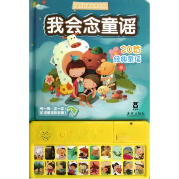 Free shipping genuine music fun children's books chinese classics sound series: i will read nursery rhymes for children aged books bestseller chinese Children's literature phonetic version of the classic children's books children's books early childhood picture books chart