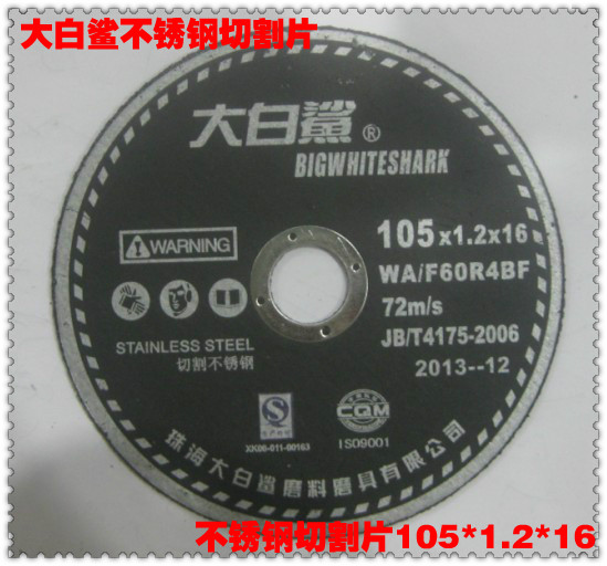 Cut slices sliced 100*2.5*16 resin grinding wheel cutting tablets 100*2.5*16 100*2.5 * 1 6