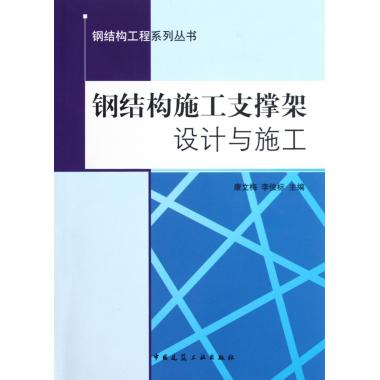 Construction steel structure design and construction of the carriage/steel structure engineering series of books genuine mei department// Li standard