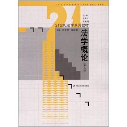 Spot genuine 21 century law textbook series: introduction to law (3rd edition) yang eds china people Press 9787300159553