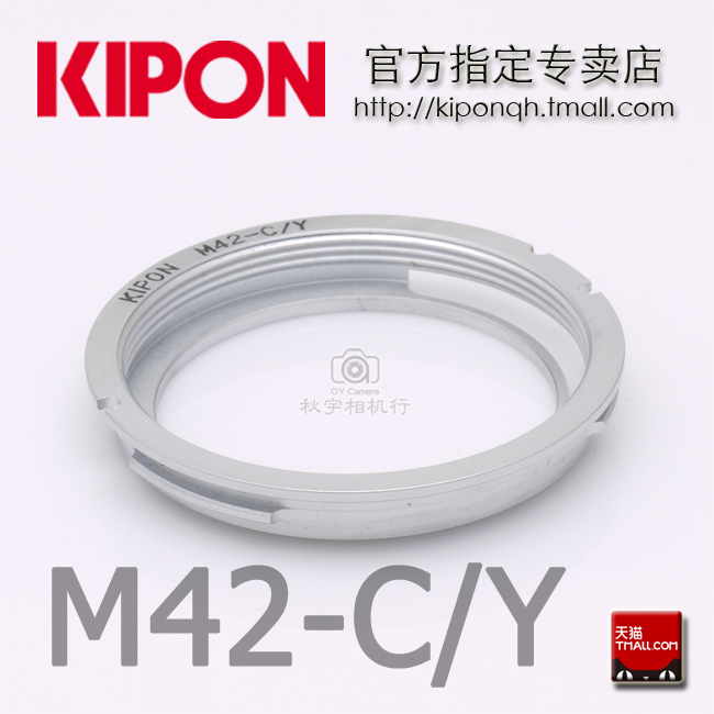 Kipon M42-C/y adapter ring m42 screw mount lens adapter ring contax slr camera adapter ring with high accuracy