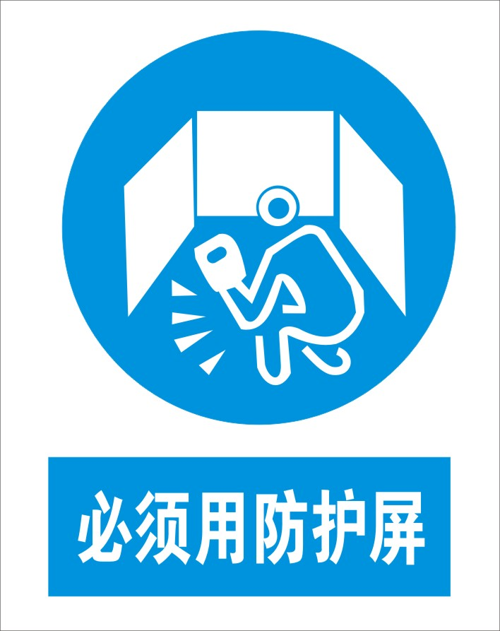 Must use protective screen | warning signs | safety signage | safety signs in english text |