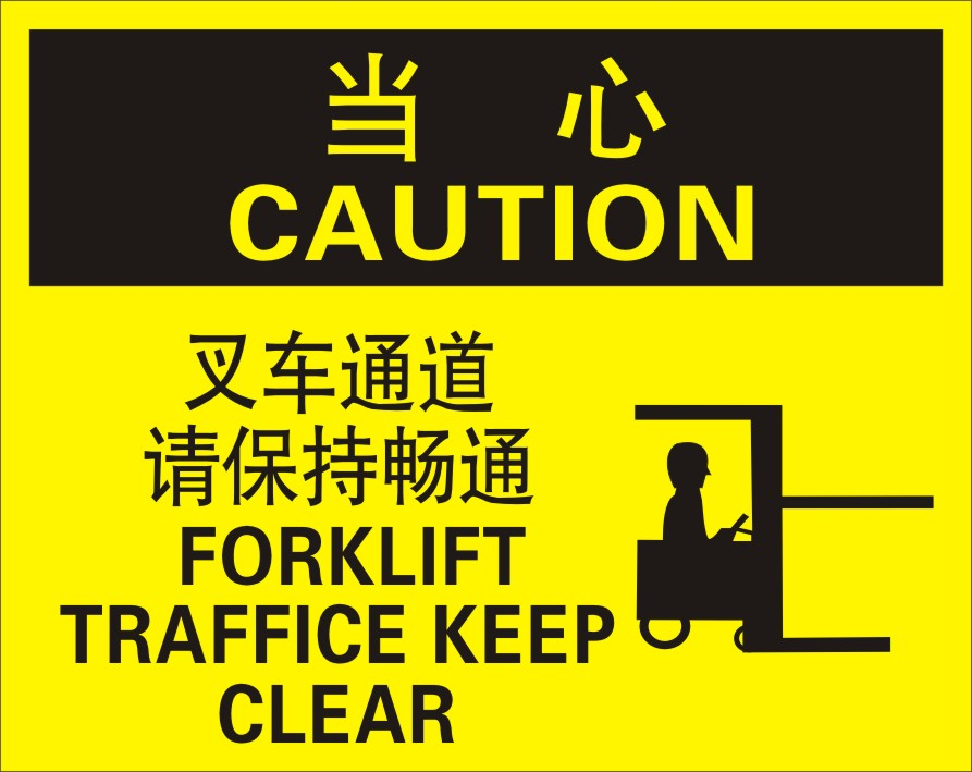 Forklift channel please keep open | disable flag | safety signage | safety warning signs |