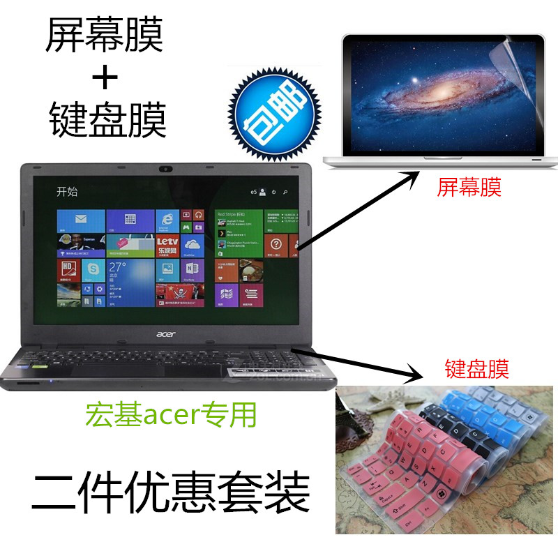 15.6 acer e15 e5-572g e5-571g i5 i7 laptop keyboard membrane + screen protector