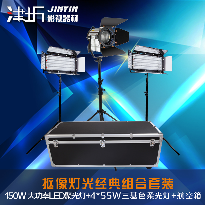 150 w led spotlights three gezer combination package small virtual studio studio lighting keying lights