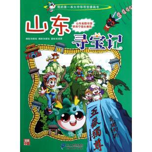 Shandong treasure remember my first big china treasure hunt for treasure note series of genuine historical adventure comic book adventures Children's comic book science books for children aged students extracurricular reading books