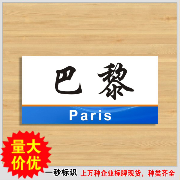 Get Quotations Paris Upscale Hotel Acrylic Name Of The World Time Clock Card Provides Custom