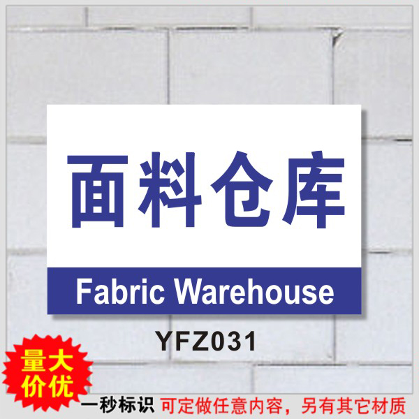 Fabric storage area zoning brand brand brand grouping brand signage indicating nameplate custom factory floor partitions