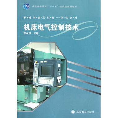 Machine electrical control technology (general higher education in eleven...