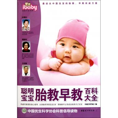 Smart baby prenatal care early childhood wikipedia encyclopedia/ibaby wikipedia encyclopedia book series china eugenic science association genuine books