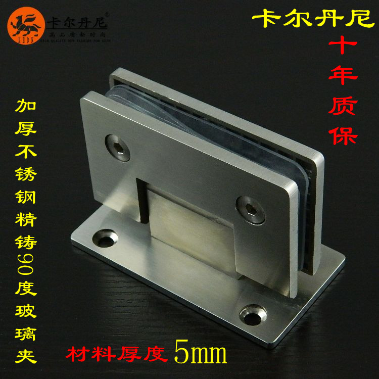 Carl danny stainless steel glass hinge glass door hinge bathroom clip glass clip 90 degrees bathroom clip (drawing)