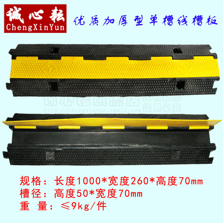Pvc plastic rubber speed humps duct board stage over the line board cable grommet office pedal line board