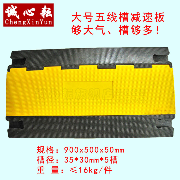Five slots rubber trunking deceleration with stage trunking anti string cable protection pads cushion 5 pvc cover