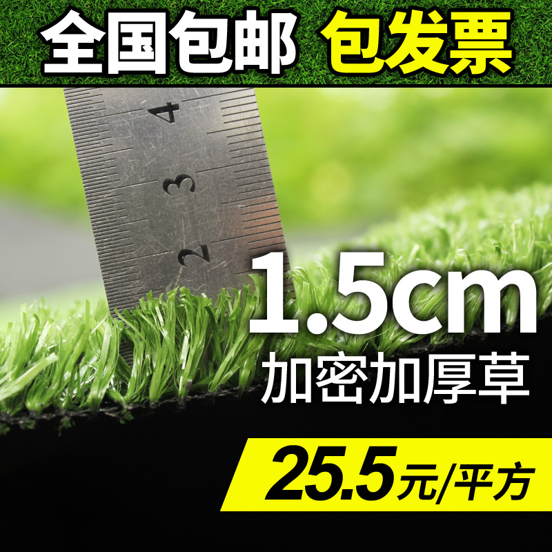 15mm encryption artificial turf fake plastic lawn turf artificial turf lawn turf carpet indoor and outdoor