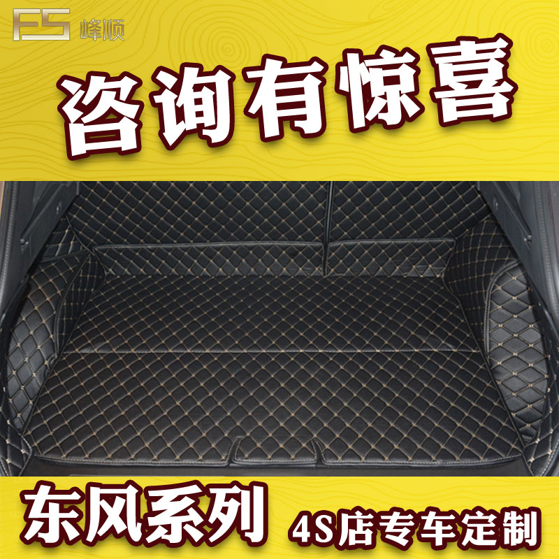 16 dongfeng renault koleos koleos trunk mat surrounded by the whole card bin jia special car trunk mat Footpads