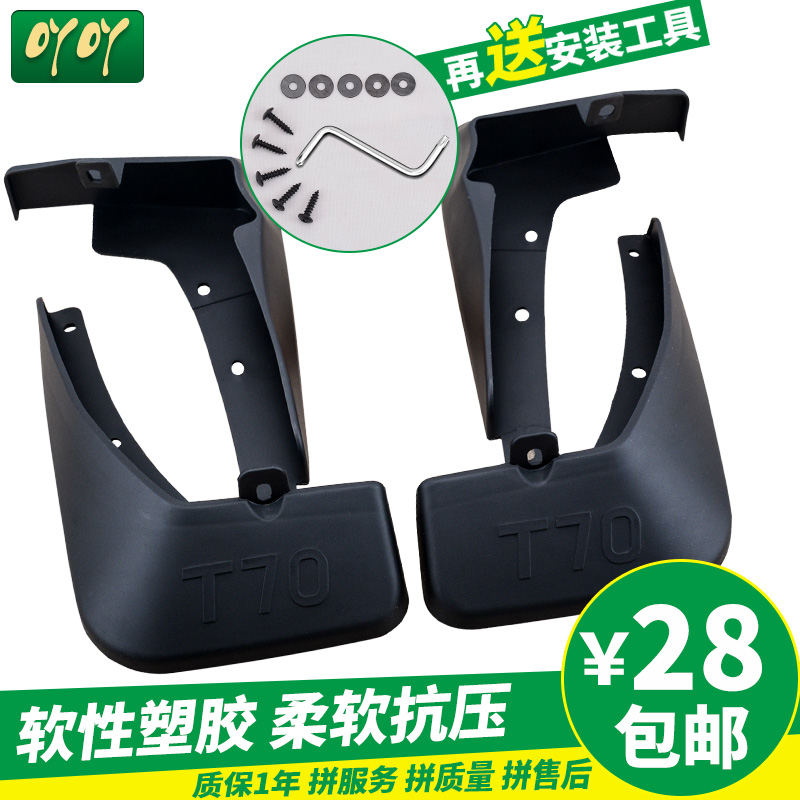 16 imperial ec7 geely vision new vision x6 suv modified gs/gl special rs 831 seaview ec7 sc7 fender accessories Plate