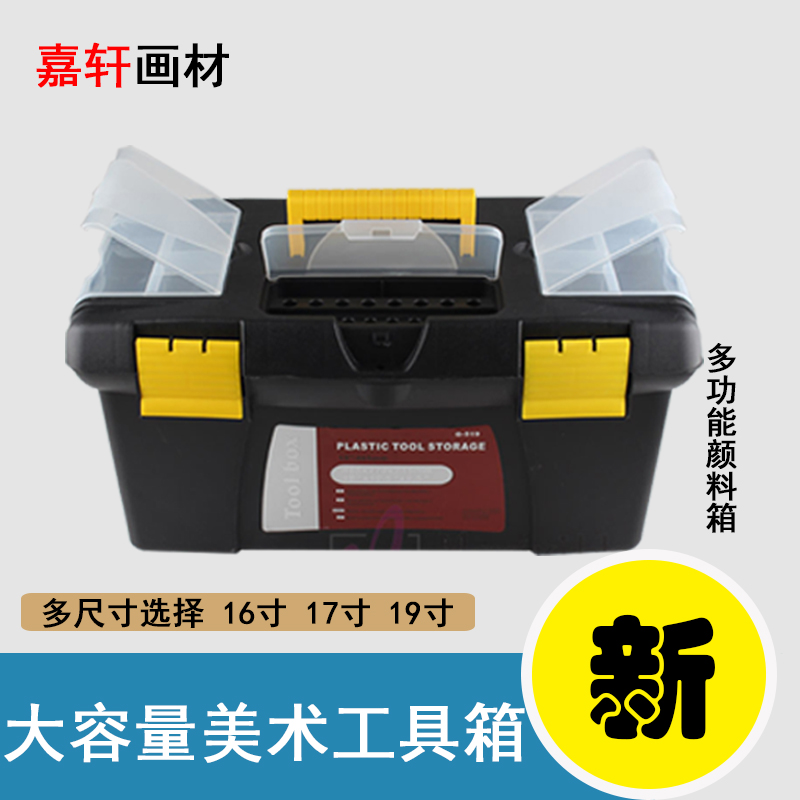 16 inch 17 inch 19 inch multifunction color box art toolbox toolbox toolbox gouache painting box painting box