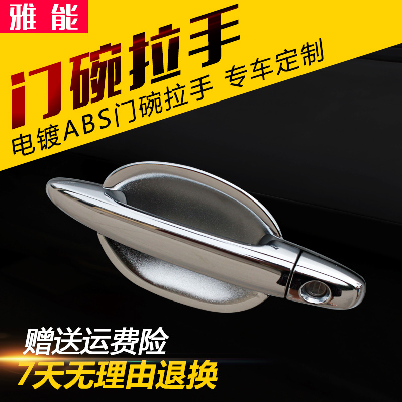 16 models kia k5/kx5/k3s/k4/k2 special decorative door handle door handle bowl abs electrical Plating protector