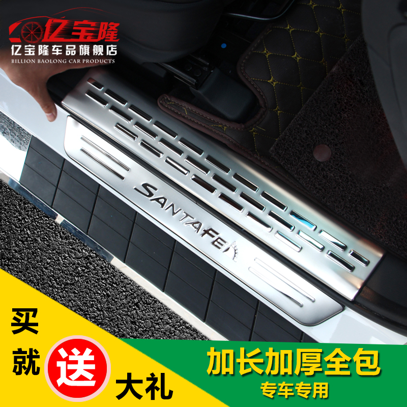 16 new luxgen 5/searing s5's 3 excellent 6u6 modified special car door sill trim strip Welcome pedal