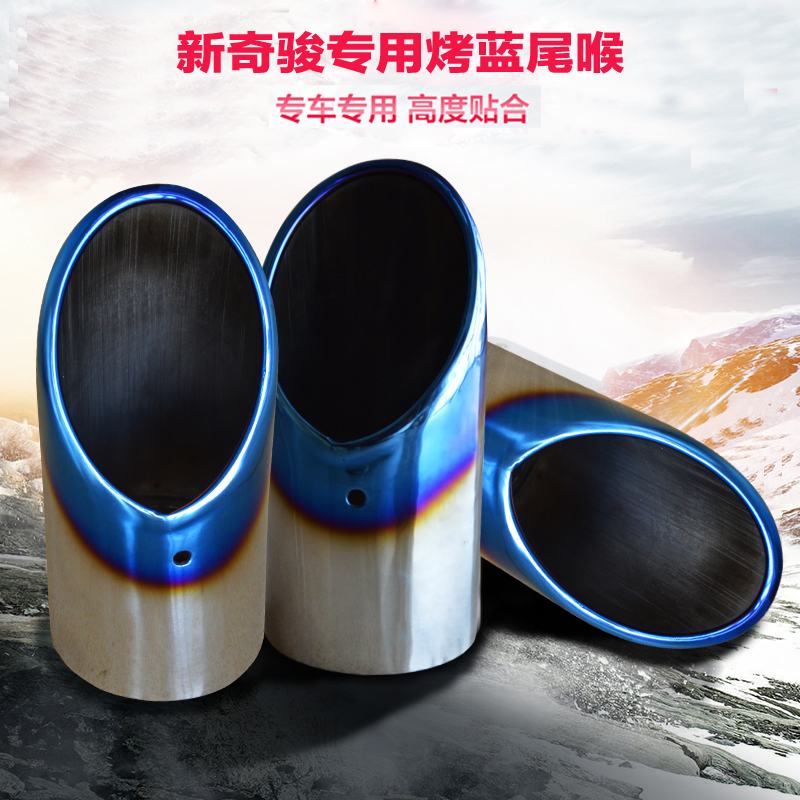 16 new models chun novel qashqai tail pipe exhaust pipe decorative stainless steel grilled blue tail pipe muffler modified special