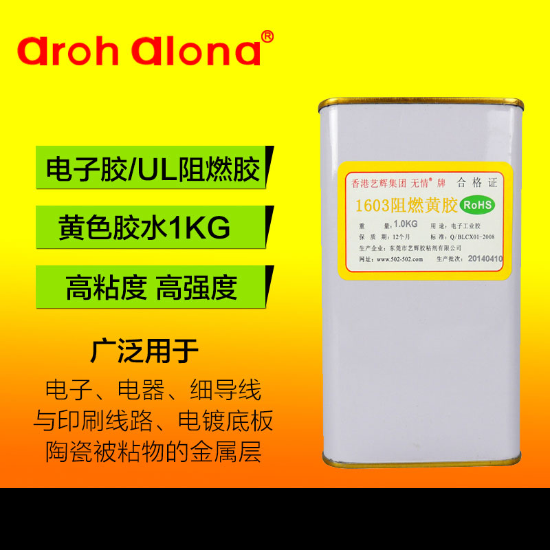 1603 yellow plastic water filled shock ã insulation insulating seal fixed ã electronic products ã retardant plastic 1 KG