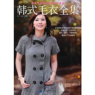Lai mia korean sweater collection super popular fashion miss han ban korean style sweater knitting