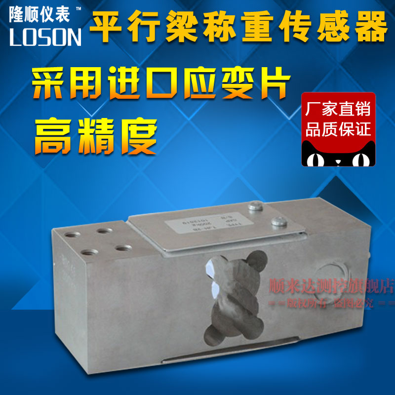 Loson/longshun instrumetation LSH-2B parallel beam sensor/load cell sensor/tension sensor