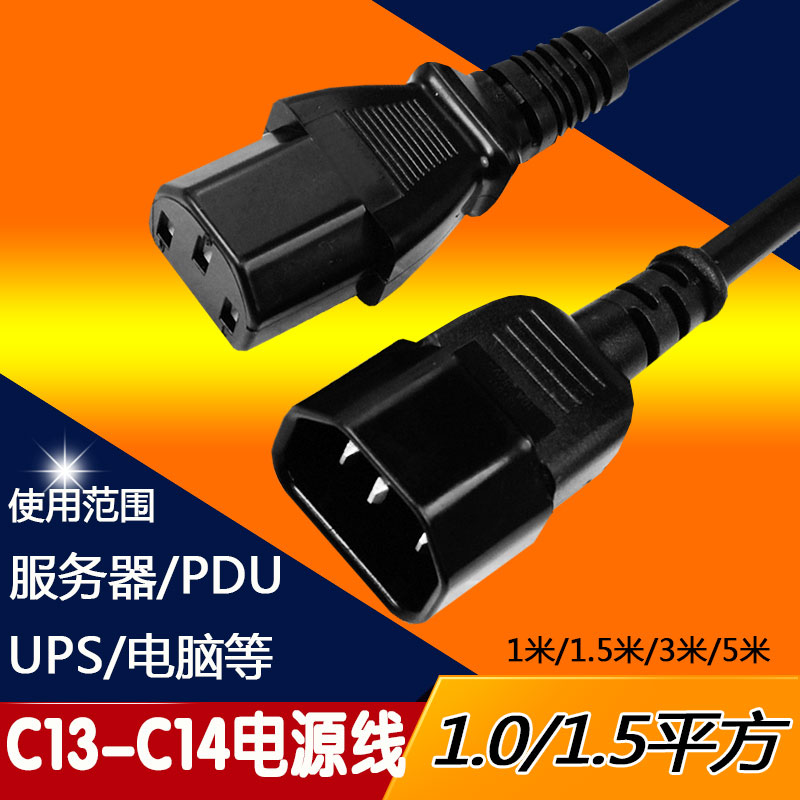 16a c19 server power cord c13 c14 pdu power cord extension cord 1.0MM1.5  square