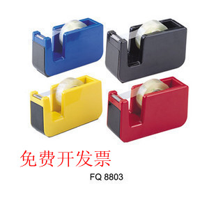 Authentic advanced tape dispenser fq8803 small transparent tape dispenser tape dispenser tape dispenser small cutterbar