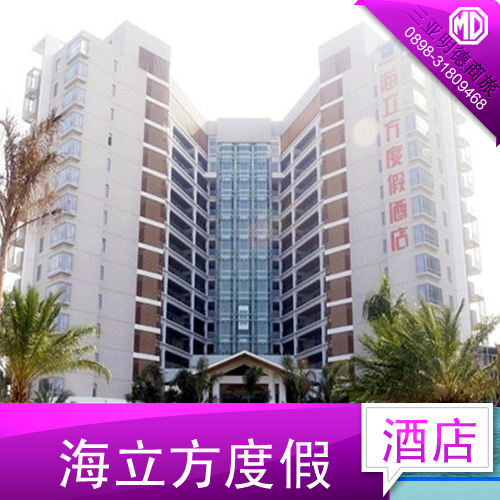 Sanya sea cubic hotel/deluxe seaview ward/limited special book
