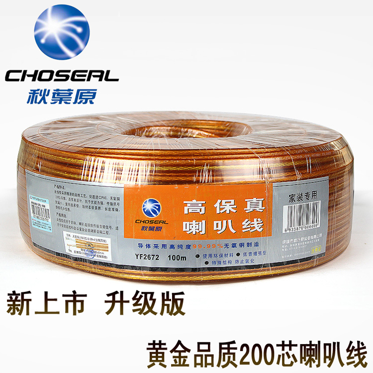 Choseal/akihabara YF-2672 high fidelity audio cable speaker wire speaker wire 5.1 surround line