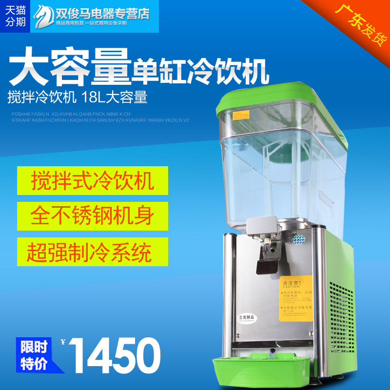 18l large capacity juice drinks machine commercial XPB18-1 single-cylinder stirred cold cold milk tea machine
