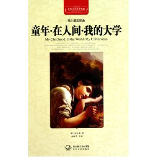 Childhood in the world my college (full translation illustrated) (fine)/world literature collection (