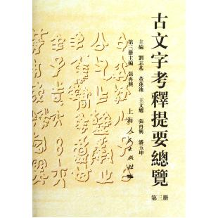 Ancient text textual summary overview (3rd volumes) (fine) zhang xing genuine books
