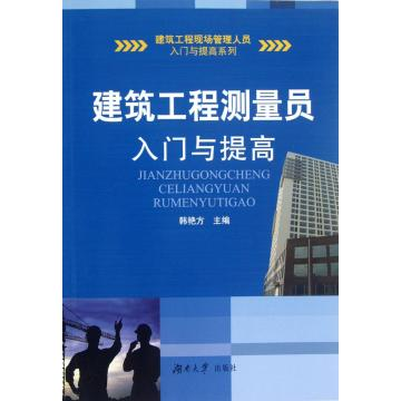 Architectural engineering measurement staff entry and improve/building construction site management staff entry and improve series han yan fang genuine Architecture books