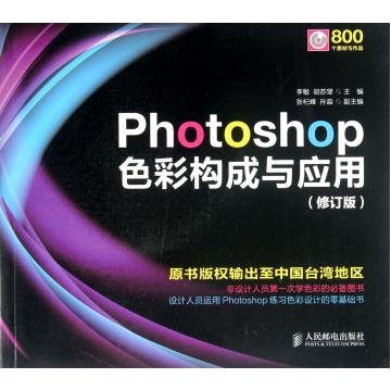 Photoshop color composition and application (revised edition with cd-rom) lee min//hu